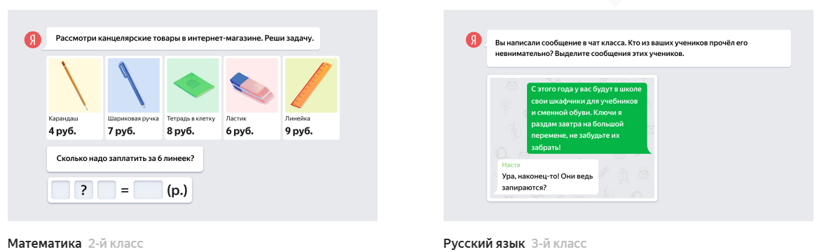 Примеры заданий Яндекс учебник