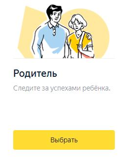 Вход для Родителя
