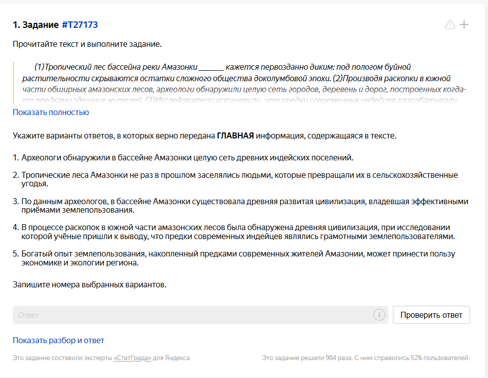 Яндекс репетитор русский язык