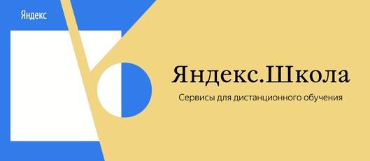 Яндекс школа дистанционное обучение