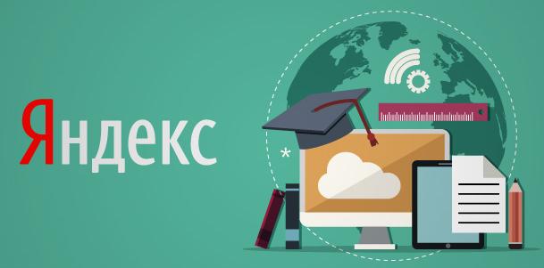 Яндекс школа