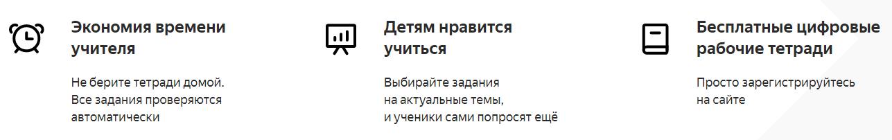 Яндекс Учебник преимущества сервиса