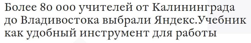 Яндекс Учебник вход для учителя