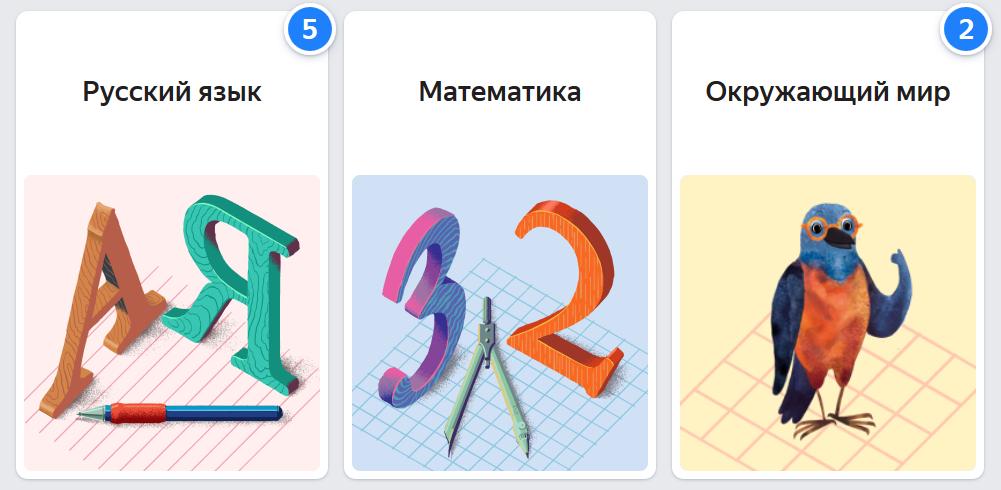 Задания в Яндекс Учебнике